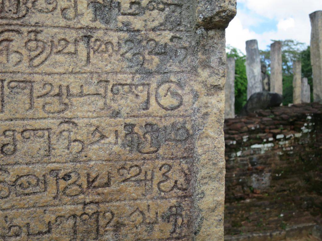 Inschrift auf dem Galpota, eine Mischung aus Sanskrit und Singhalesisch